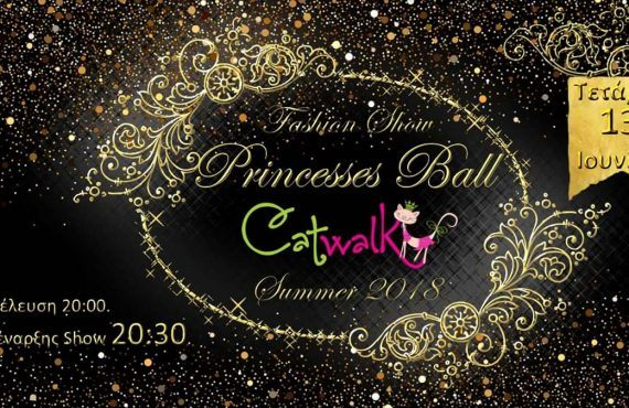 Princesses-Ball-–-Catwalk-Summer-2018